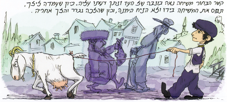 """The youth tied the cord to the goat's tail and minded it carefully. When the goat set off, he held the cord in his hand and did not let it slacken until the goat was well on her way and he was following her.""  (Courtesy of Shay Charka and Schocken Publishing House, Israel.)"